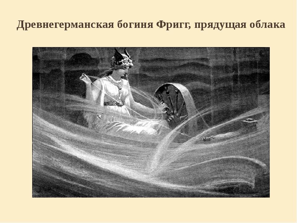 Древнегерманская богиня Фригг, прядущая облака