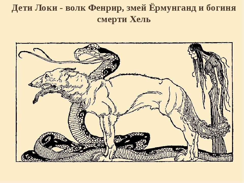 Дети Локи - волк Фенрир, змей Ёрмунганд и богиня смерти Хель