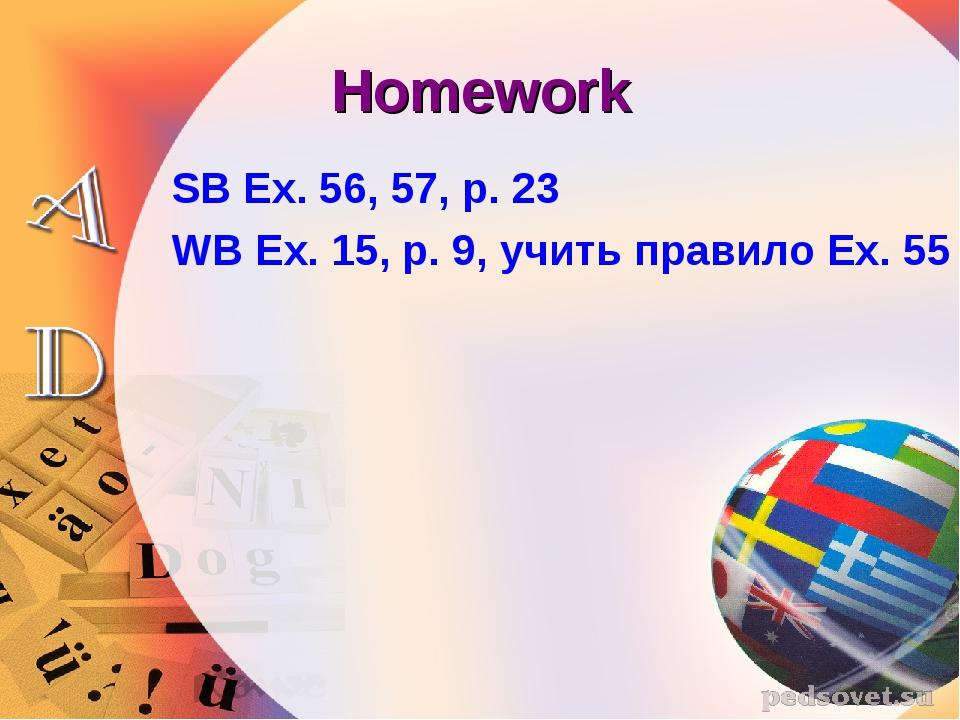 Homework SB Ex. 56, 57, p. 23 WB Ex. 15, p. 9, учить правило Ex. 55