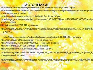 http://images.yandex.ru/yandsearch?text=%D0%BA%D0%B0%D1%80%D1%82%D0%B8%D0%BD%