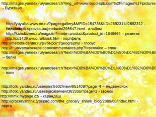 http://fotki.yandex.ru/users/inn5602/view/651409/?page=4 – медвежонок http://