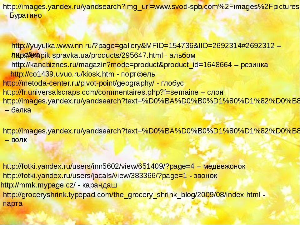 http://fotki.yandex.ru/users/inn5602/view/651409/?page=4 – медвежонок http://...