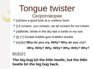 Tongue twister Скороговорки [u]Have a good look at a cookery book. [i:]I scre