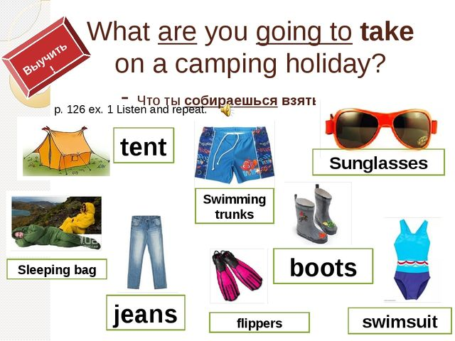 What are you going to take on a camping holiday? - Что ты собираешься взять в...