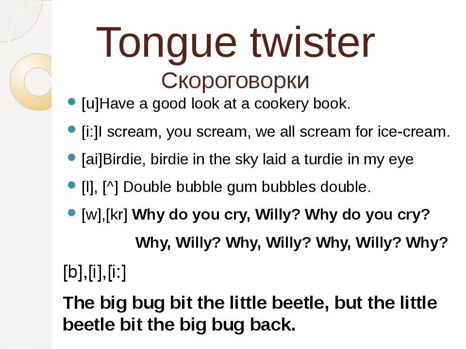 Tongue twister Скороговорки [u]Have a good look at a cookery book. [i:]I scre...