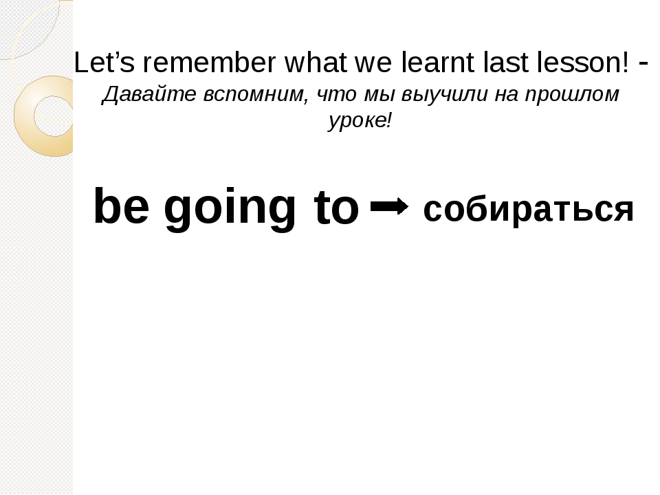 be going to собираться Let's remember what we learnt last lesson! - Давайте в...