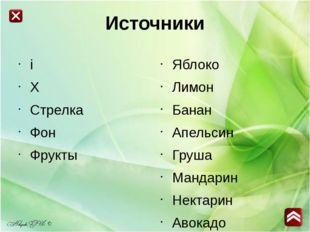 Источники i Х Стрелка Фон Фрукты Яблоко Лимон Банан Апельсин Груша Мандарин Н
