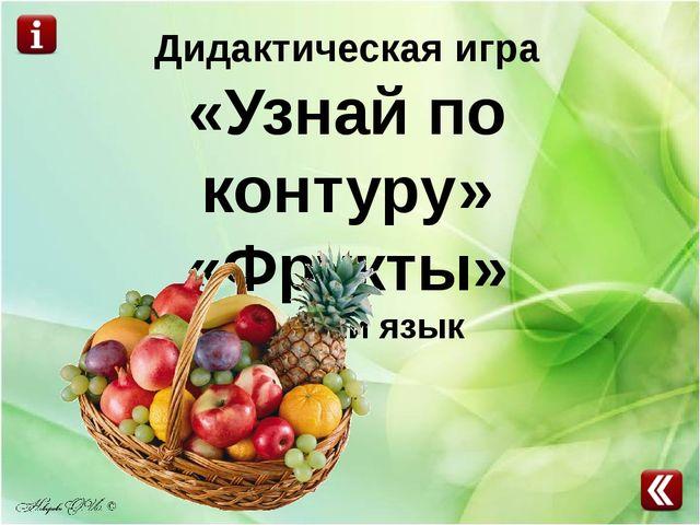 Дидактическая игра «Узнай по контуру» «Фрукты» русский язык