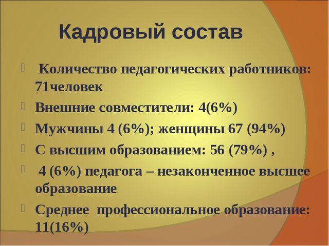 Кадровый состав Количество педагогических работников: 71человек Внешние совме...