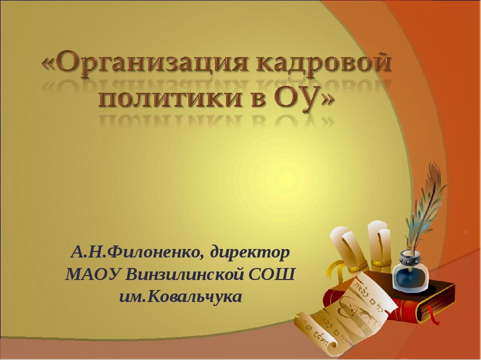 А.Н.Филоненко, директор МАОУ Винзилинской СОШ им.Ковальчука