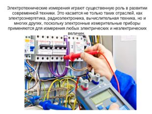 Электротехнические измерения играют существенную роль в развитии современной