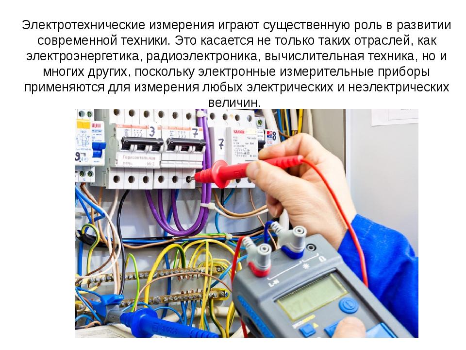 Электротехнические измерения играют существенную роль в развитии современной...