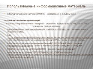 Использованные информационные материалы http://agropraktik.ru/blog/People/298