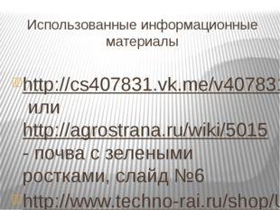 Использованные информационные материалы http://cs407831.vk.me/v407831411/7ca4