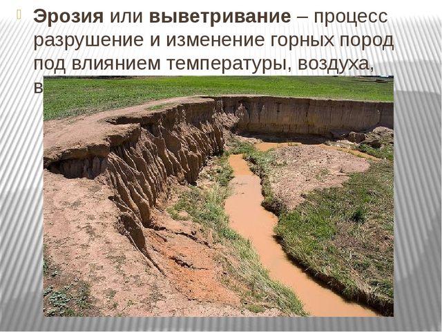 Эрозия или выветривание – процесс разрушение и изменение горных пород под вли...