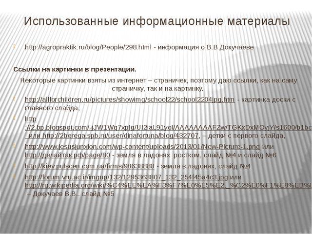 Использованные информационные материалы http://agropraktik.ru/blog/People/298...