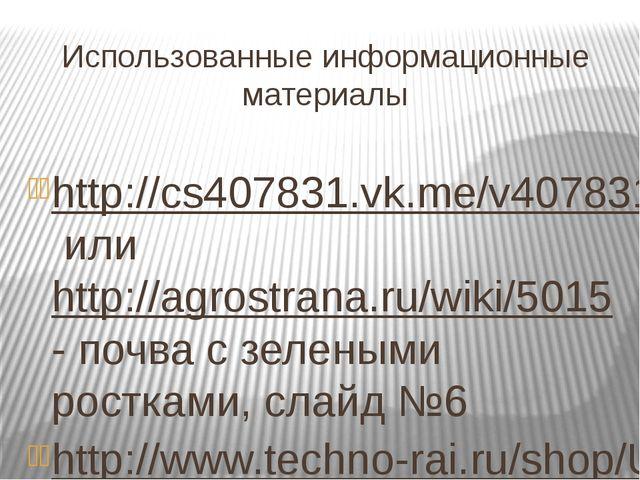 Использованные информационные материалы http://cs407831.vk.me/v407831411/7ca4...