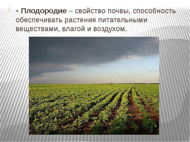 - Плодородие – свойство почвы, способность обеспечивать растения питательными...