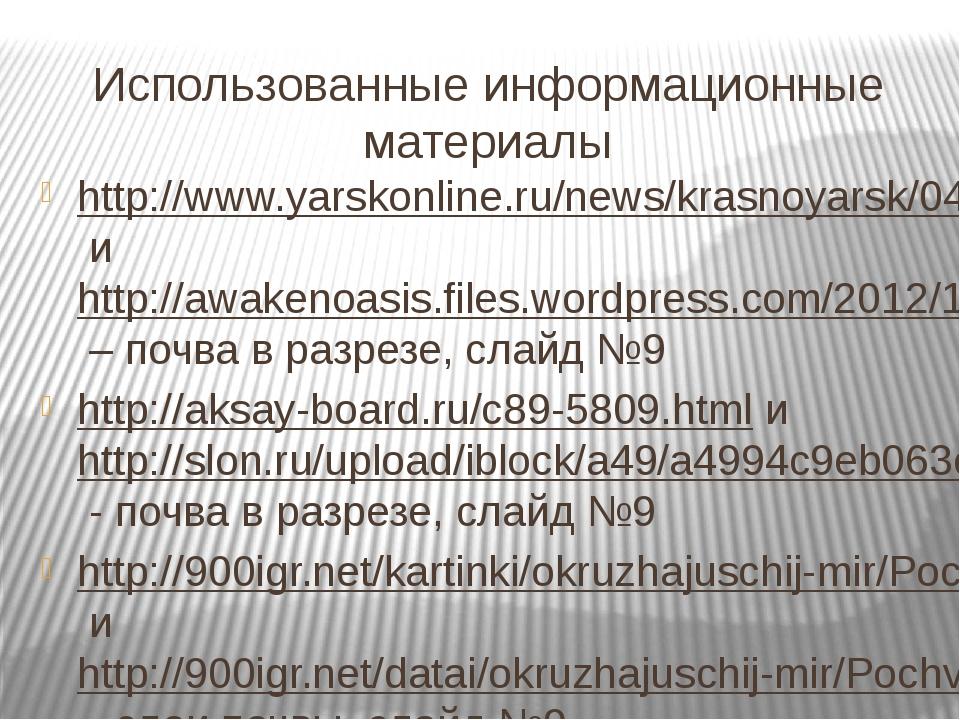 http://www.yarskonline.ru/news/krasnoyarsk/04_04_12_v-krasnoyarske-virashival...