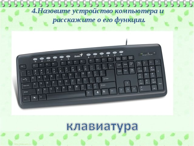 4.Назовите устройство компьютера и расскажите о его функции.