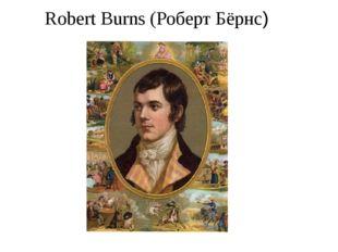 Robert Burns (Роберт Бёрнс)