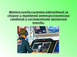 Метеослужба-система наблюдений за сбором и передачей метеорологических сведен
