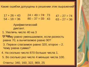 Какие ошибки допущены в решении этих выражений? 17 + 26 = 43 54 – 18 = 36 24