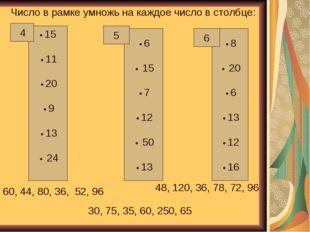 Число в рамке умножь на каждое число в столбце: • 15 • 11 • 20 • 9 • 13 • 24