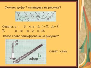 Сколько цифр 7 ты видишь на рисунке? Ответы: а – 2; б – 4; в – 2; г – 2; д –