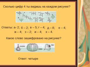 Сколько цифр 4 ты видишь на каждом рисунке? Ответы: а- 2; б – 2; в – 5; г – 4