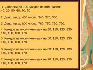 1. Дополни до 100 каждое из этих чисел: 40, 20. 90, 60, 70, 50 2. Дополни до