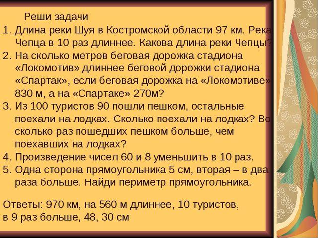 Реши задачи Длина реки Шуя в Костромской области 97 км. Река Чепца в 10 раз д...