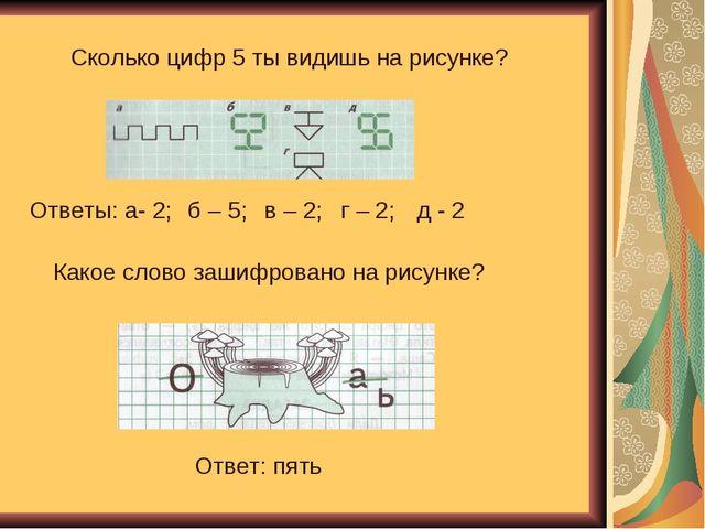 Сколько цифр 5 ты видишь на рисунке? Ответы: а- 2; б – 5; в – 2; г – 2; д - 2...