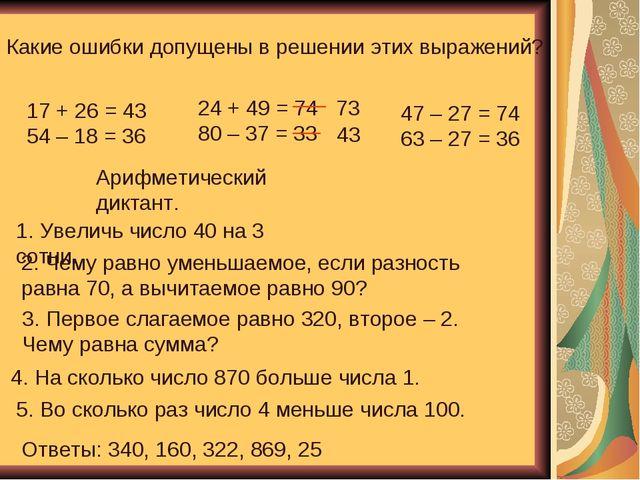 Какие ошибки допущены в решении этих выражений? 17 + 26 = 43 54 – 18 = 36 24...