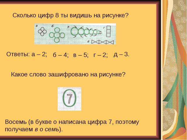 Сколько цифр 8 ты видишь на рисунке? Ответы: а – 2; б – 4; в – 5; г – 2; д –...