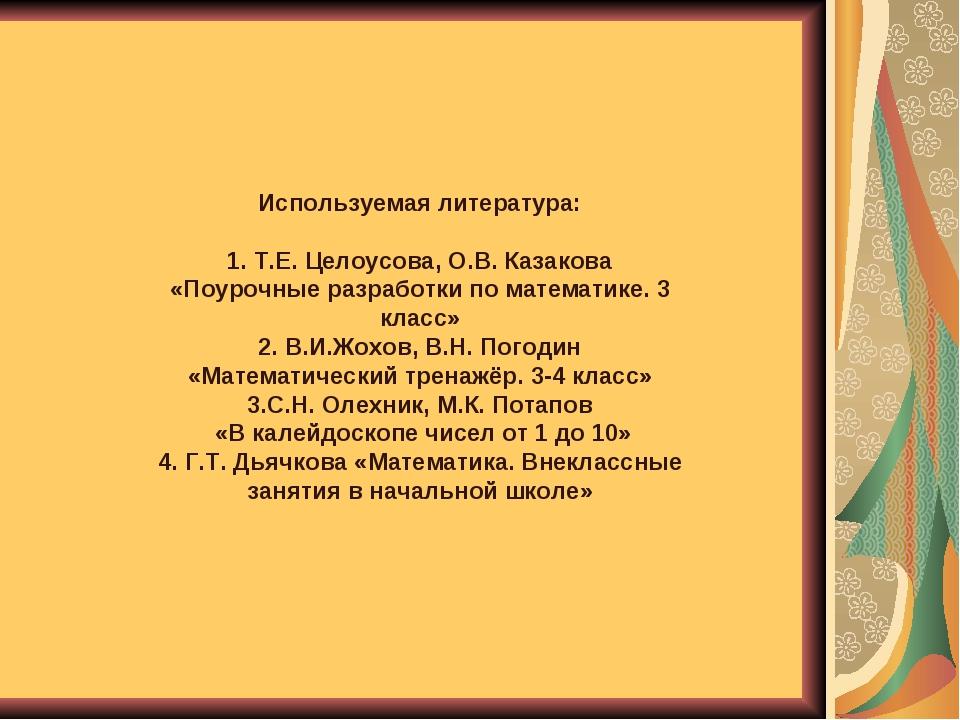 Используемая литература: 1. Т.Е. Целоусова, О.В. Казакова «Поурочные разработ...
