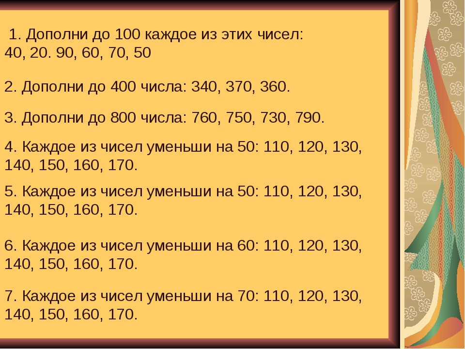 1. Дополни до 100 каждое из этих чисел: 40, 20. 90, 60, 70, 50 2. Дополни до...