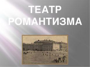 ТЕАТР РОМАНТИЗМА