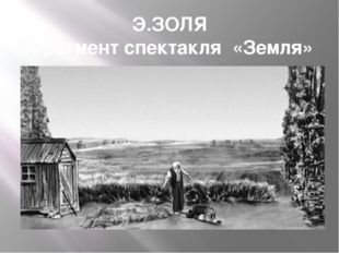 Э.ЗОЛЯ Фрагмент спектакля «Земля»