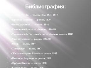 Библиография: «Местер Улуф» — пьеса, 1872, 1874, 1877 «Красная комната» — ром