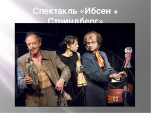 Спектакль «Ибсен + Стриндберг»