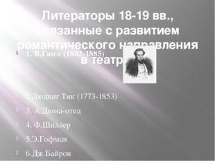 Литераторы 18-19 вв., связанные с развитием романтического направления в теат