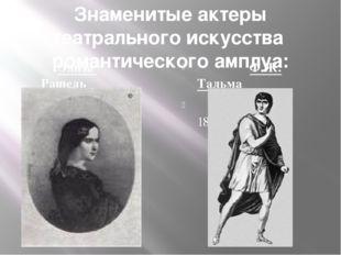 Знаменитые актеры театрального искусства романтического амплуа: Элиза Рашель