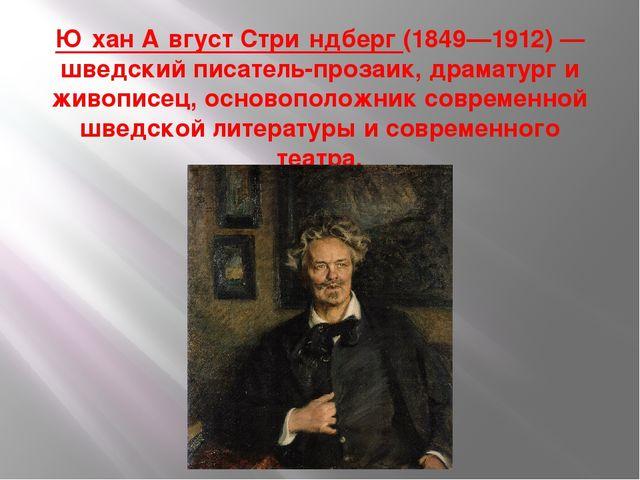 Ю́хан А́вгуст Стри́ндберг (1849—1912) — шведский писатель-прозаик, драматург...