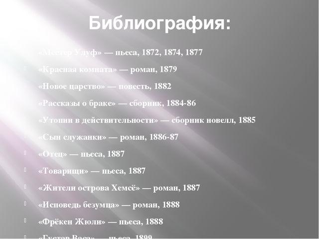 Библиография: «Местер Улуф» — пьеса, 1872, 1874, 1877 «Красная комната» — ром...
