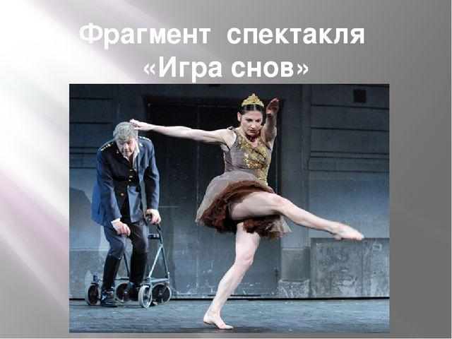 Фрагмент спектакля «Игра снов»