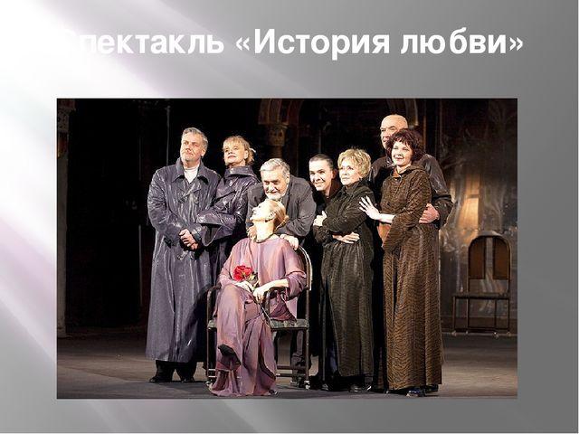 Спектакль «История любви»