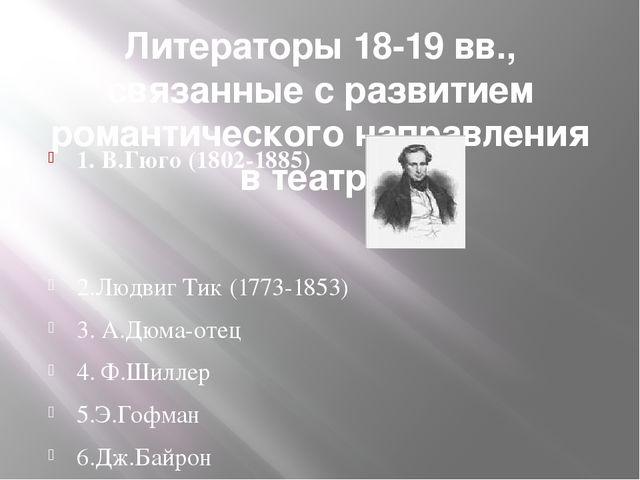 Литераторы 18-19 вв., связанные с развитием романтического направления в теат...