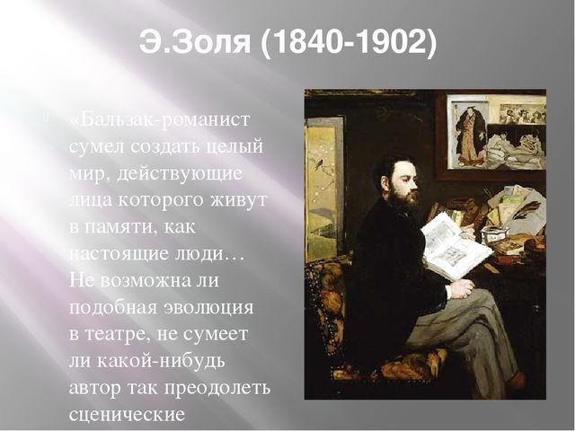 Э.Золя (1840-1902) «Бальзак-романист сумел создать целый мир, действующие лиц...