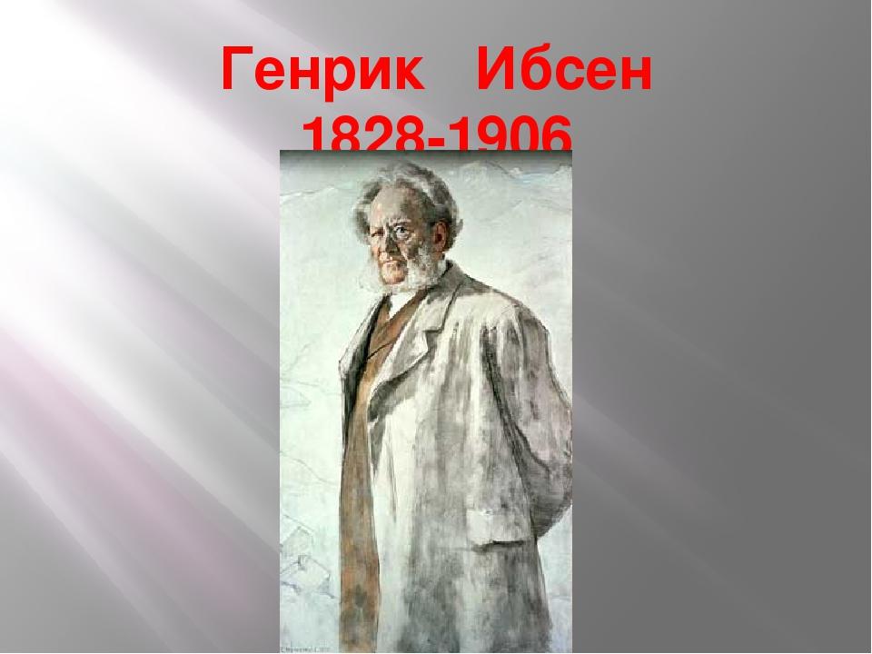 Генрик Ибсен 1828-1906